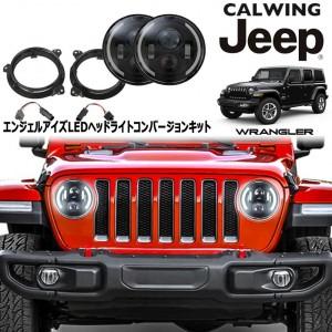 JEEEP/ジープ WRANGLER/ラングラー JL '18y- | 7インチ エンジェルアイズ LEDヘッドライト LEDライトコンバージョンブラケット付き 【アメ車パーツ】