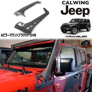 JEEEP/ジープ WRANGLER/ラングラー JL '18y- | Aピラーマウント ライトバーブラケット DV8 【アメ車パーツ】