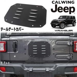 JEEEP/ジープ WRANGLER/ラングラー JL '18y- | テールゲートカバー スチール製 【アメ車パーツ】