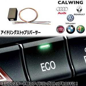 【アイドリングストップリバーサー】ISR-01 自動でアイドリングストップ解除 日本語取扱い説明書付 |MiTo Giulietta 500 Golf Sharan A3 Megane Kangoo LUTECIA Captor TWINGO【欧州車パーツ】