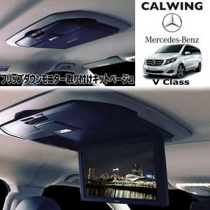 メルセデスベンツ Vクラス V447 | アルパイン12.8インチ用 フリップダウンモニターフラット取付キット ベージュ 【欧州車パーツ】