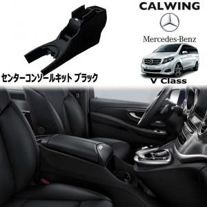メルセデスベンツ Vクラス V447 | センターコンソールキット ブラック 海外販売車両純正品 【欧州車パーツ】