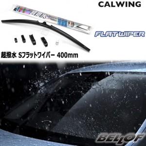 アイビューティ Sフラットワイパー 400mm BFW400 超撥水 シリコンワイパーブレード 使うだけで撥水コーティング BELLOF/ベロフ