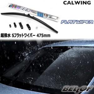 アイビューティ Sフラットワイパー 475mm BFW475 超撥水 シリコンワイパーブレード 使うだけで撥水コーティング BELLOF/ベロフ