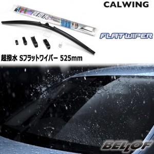 アイビューティ Sフラットワイパー 525mm BFW525 超撥水 シリコンワイパーブレード 使うだけで撥水コーティング BELLOF/ベロフ