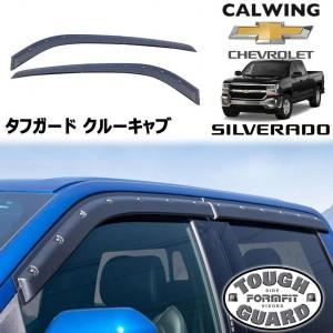 CHEVORET/シボレー C/K シルバラード クルーキャブ'14y-'18y | テクスチャードブラック フロント/リアウィンドウ ドアバイザー FormFit TOUGH GUARD【アメ車パーツ】
