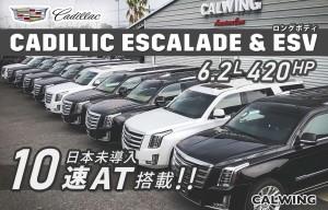 新車カタログにキャデラック エスカレードを更新致しました。