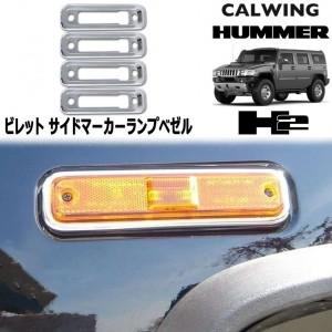 HUMMER/ハマー H2 '03y-'09y   サイドマーカーベゼル ビレット 4PCS【アメ車パーツ】