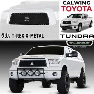 TOYOTA/トヨタ TUNDRA/タンドラ '07y-'09y | グリル X-METAL ブラック T-REX【逆輸入車パーツ】