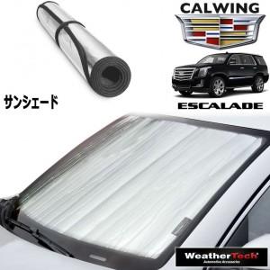 CADILLAC/キャデラック ESCALADE/エスカレード '15y-'18y | サンシェード 高品質 バイザー固定不要 WeatherTech【アメ車パーツ】