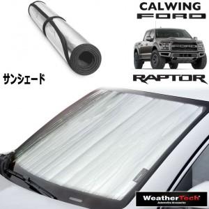 FORD/フォード F-150 RAPTOR/ラプター '15y-'18y | サンシェード 高品質 バイザー固定不要 WeatherTech【アメ車パーツ】