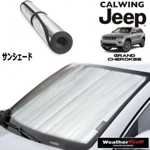 JEEP/ジープ GRAND CHEROKEE/グランドチェロキー '14y-'18y | サンシェード 高品質 バイザー固定不要 WeatherTech【アメ車パーツ】
