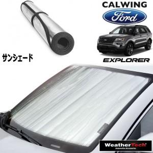 FORD/フォード EXPLORER/エクスプローラー '11y-'18y | サンシェード 高品質 バイザー固定不要 WeatherTech【アメ車パーツ】