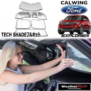 FORD/フォード EXPLORER/エクスプローラー '11y- | TECH SHADE サンシェード フルキット WEATHERTECH【アメ車パーツ】
