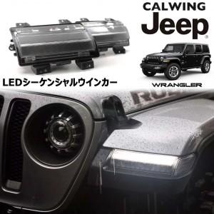 JEEP/ジープ WRANGLER/ラングラー JL '18y-   LEDシーケンシャルウインカー 純正交換タイプ DRL/デイライト機能 2PCS【アメ車パーツ】