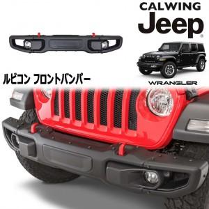 JEEP/ジープ WRANGLER/ラングラー JL '18y- | フロントバンパー 3ピース成型 RUBICON/ルビコン MOPAR純正品【アメ車パーツ】