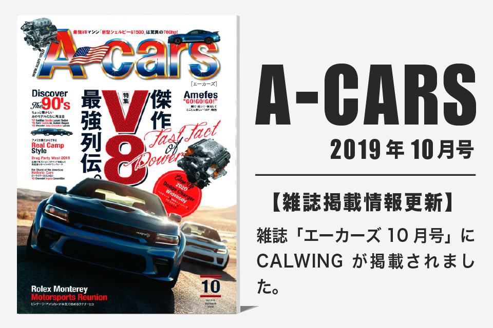 雑誌A-cars 2019年10月号に弊社が掲載されました。