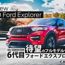 新車カタログに2020年モデル フォード エクスプローラーを更新致しました。