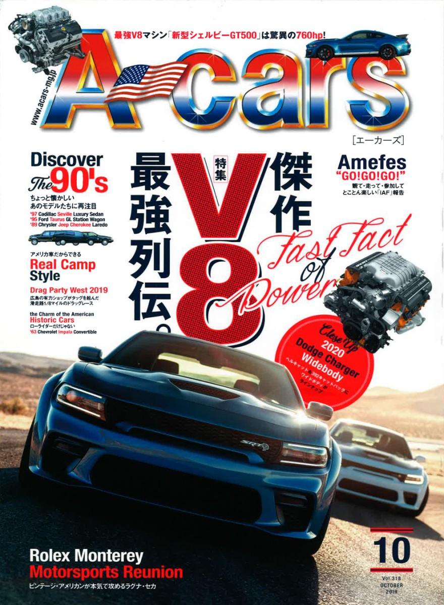 A-cars 2019年10月号表紙