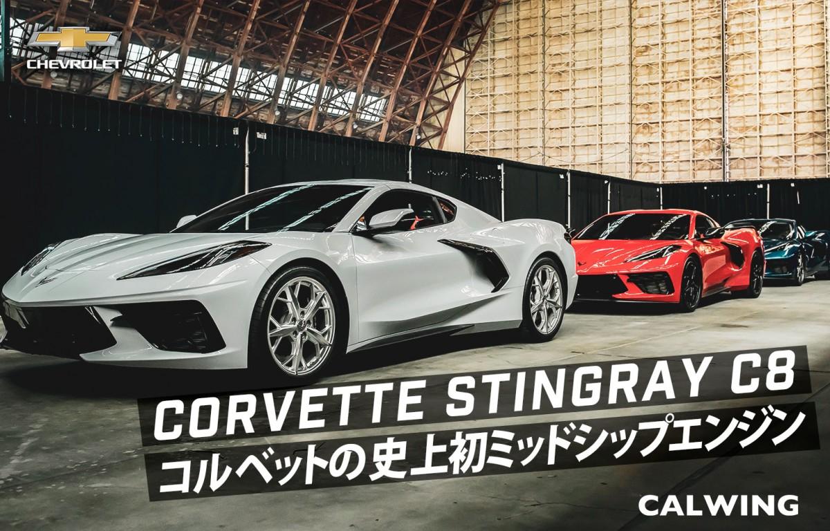 新車カタログに2020年モデル コルベット スティングレイを更新致しました。