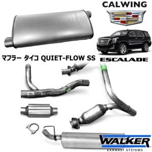 CADILLAC/キャデラック ESCALADE/エスカレード '07y-   マフラー タイコ QUIET-FLOW SS WALKER/ウォーカー【アメ車パーツ】
