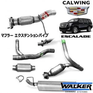 CADILLAC/キャデラック ESCALADE/エスカレード '07y-   マフラー エクステンションパイプ WALKER/ウォーカー【アメ車パーツ】