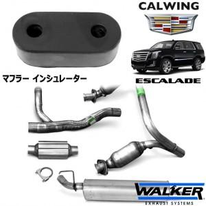 CADILLAC/キャデラック ESCALADE/エスカレード '07y-   マフラー インシュレーター WALKER/ウォーカー【アメ車パーツ】