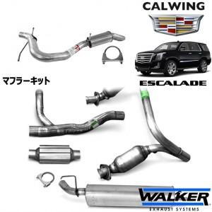 CADILLAC/キャデラック ESCALADE/エスカレード '07y-   マフラーキット WALKER/ウォーカー【アメ車パーツ】