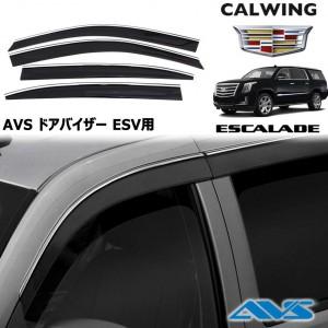 CADILLAC/キャデラック ESCALADE/エスカレード ESV '15y- | ドアバイザー スリム 4PC AVS オートベントシェイド Made in USA【アメ車パーツ】