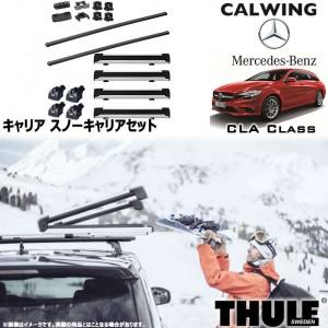 MercedesBenz/メルセデスベンツ CLAクラス シューティングブレーク '15y- | スノーキャリアセット フット スクエアバー スノーパックエクステンダー THULE/スーリー【欧州車パーツ】