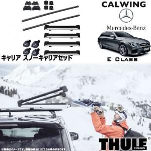 MercedesBenz/メルセデスベンツ Eクラスワゴン '16y- | スノーキャリアセット フット スクエアバー スノーパックエクステンダー THULE/スーリー【欧州車パーツ】