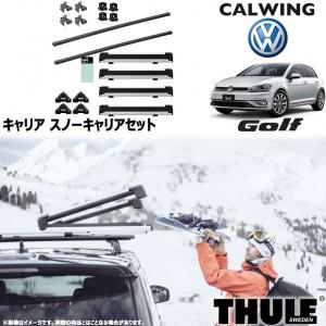 VOLKSWAGEN/フォルクスワーゲン GOLF/ゴルフ 7 5ドア '13y- | スノーキャリアセット フット スクエアバー スノーパックエクステンダー THULE/スーリー【欧州車パーツ】