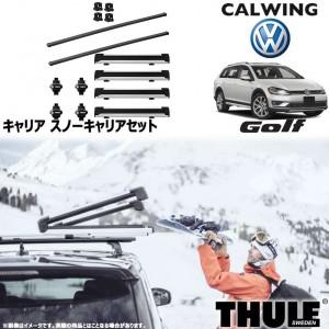 VOLKSWAGEN/フォルクスワーゲン GOLF/ゴルフ オールトラック ルーフレール付き '15y- | スノーキャリアセット フット スクエアバー スノーパックエクステンダー THULE/スーリー【欧州車パーツ】
