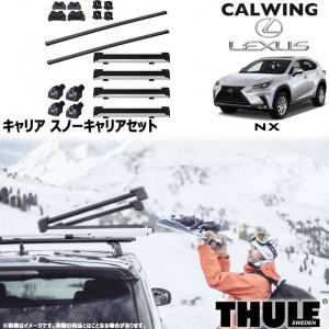 LEXUS/レクサス NX ダイレクトルーフレール付き '14y- | スノーキャリアセット フット スクエアバー スノーパックエクステンダー THULE/スーリー【逆輸入車パーツ】