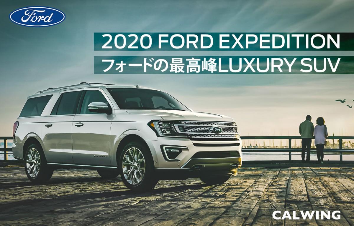 新車カタログに2020年モデル フォード エクスペディションを更新致しました。