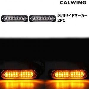 汎用LEDサイドマーカー 10LED アンバーシグナル 2PCS【汎用品】