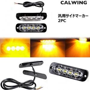 汎用LEDサイドマーカー 4LED アンバーシグナル 2PCS【汎用品】