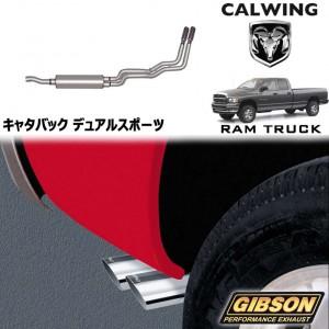 RAM TRUCKS ラムピックアップトラック 5.7L '03y   マフラー キャタバック デュアルスポーツ GIBSON/ギブソン【アメ車パーツ】