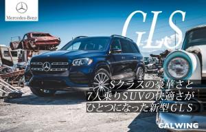 新車カタログに2020年モデル メルセデスベンツGLS580 GLS450を更新致しました。