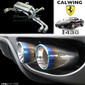 FERALLI/フェラーリ F430 '04y-'09y | ハイブリッドエキゾーストシステム スパイダー チタンテールタイプ POWERCRAFT/パワークラフト【欧州車パーツ】