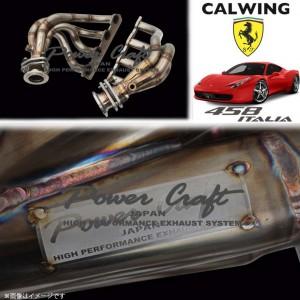 FERALLI/フェラーリ F458イタリア/スペチアーレ '09y-'15y | エキゾーストマニホールド POWERCRAFT/パワークラフト【欧州車パーツ】