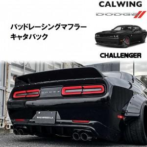 DODGE/ダッジ CHALLENGER/チャレンジャー ヘルキャット 6.2L AT '15y-| 可変バルブ装備 バッドレーシングマフラー キャタバック Xパイプ デュアルステンレス デュアルチップ【アメ車パーツ】