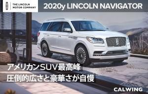 新車カタログに2020年 リンカーンナビゲーターを更新致しました。