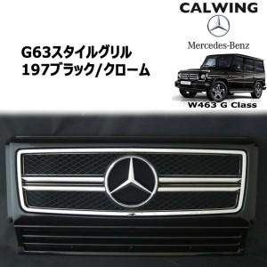 MERCEDES BENZ/メルセデス ベンツ Gクラス W463 '03y-'18y | 13y- G63スタイルグリル 197ブラック/クロームメッキ【欧州車パーツ】