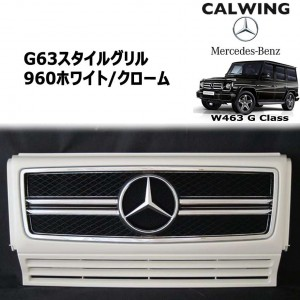 MERCEDES BENZ/メルセデス ベンツ Gクラス W463 ゲレンデ '03y-'18y | 13y- G63スタイルグリル 960ホワイト/クロームメッキ【欧州車パーツ】