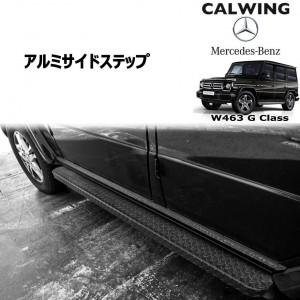 MERCEDES BENZ/メルセデス ベンツ Gクラス W463 ゲレンデ | サイドステップ アルミ【欧州車パーツ】