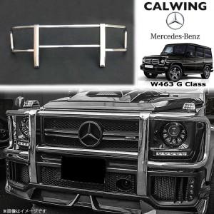 MERCEDES BENZ/メルセデス ベンツ Gクラス W463 ゲレンデ AMG G63 G65 | グリルガード ポリッシュ G63/G65バンパー用【欧州車パーツ】