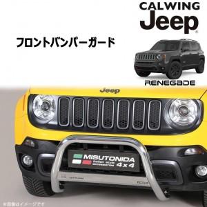 JEEP/ジープ RENEGADE/レネゲード トレイルホーク '15y- | フロントバンパーガード ミディアムバンパープロテクター Misutonida4x4【アメ車パーツ】