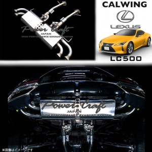 LEXUS/レクサス LC500 '17y- | ハイブリッドエキゾーストシステム 純正テール対応 POWERCRAFT/パワークラフト【欧州車パーツ】