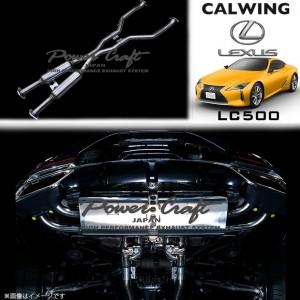 LEXUS/レクサス LC500 '17y- | センターXチューブ サブサイレンサー付き POWERCRAFT/パワークラフト【欧州車パーツ】